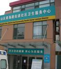 黄海路街道社区卫生服务中心