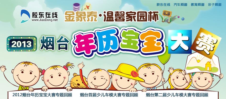 2013烟台年历宝宝大赛图片