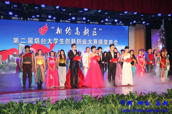 颁奖仪式上,山东工商学院,滨州医学院,烟台大学文经学院,烟台