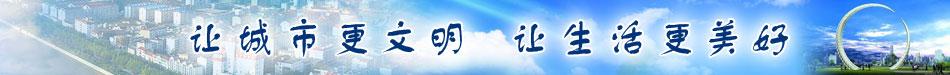 福山文明网-关注福山文明建设,关注福山文明建设