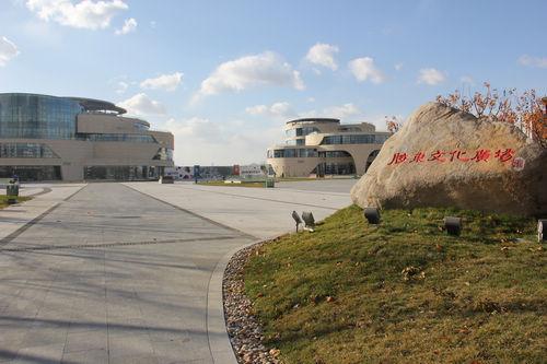 烟台胶东文化广场