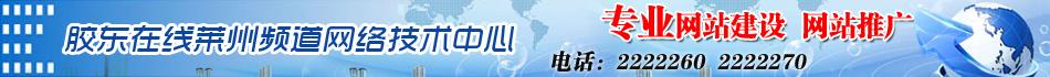 莱州频道网络技术中心电话:2222260 2222270