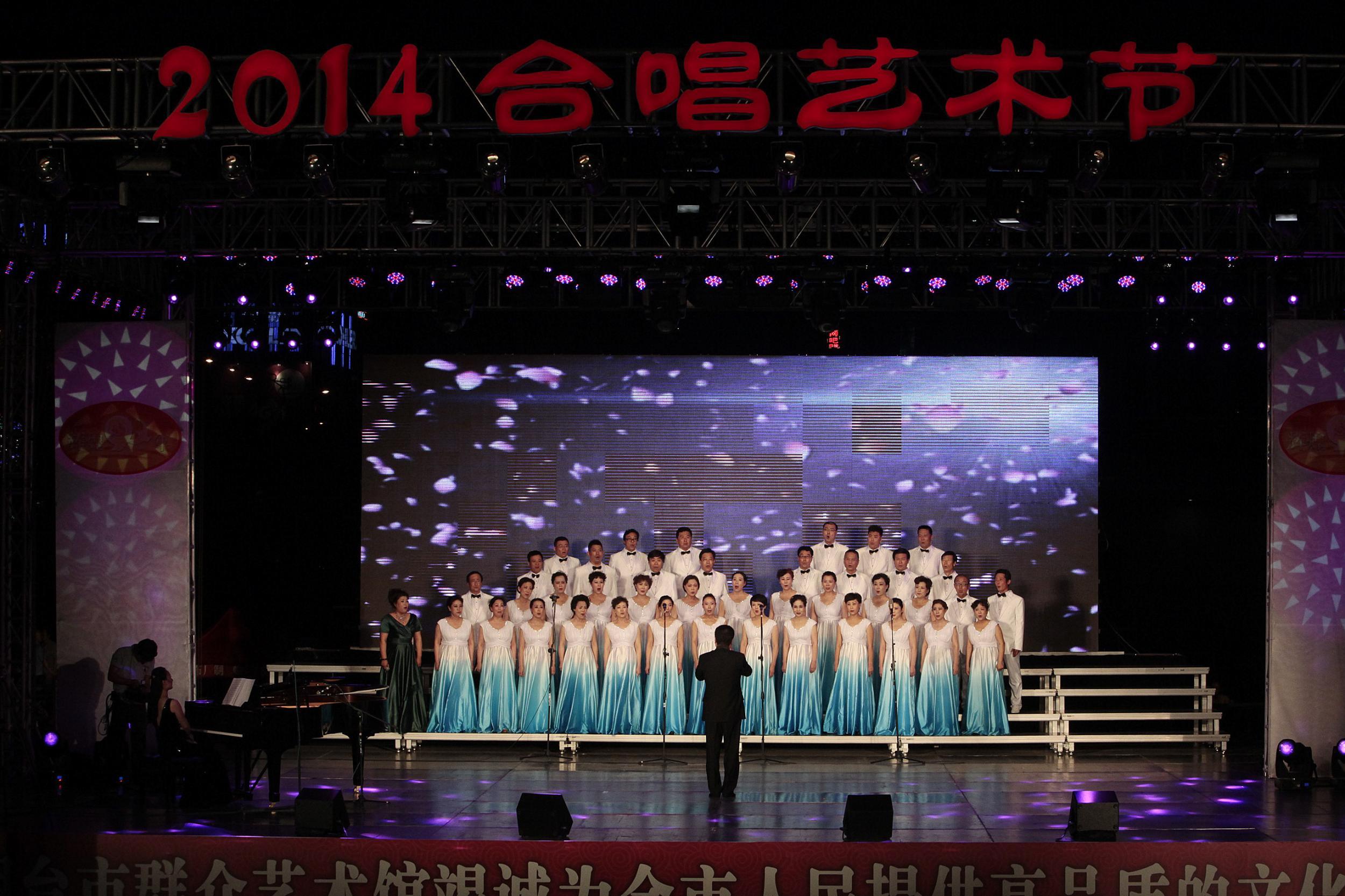 """我市举办""""唱响中国梦""""2014烟台合唱艺术节"""