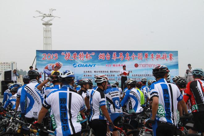 """""""捷安特杯""""全国单车挑战赛在养马岛举行-今日牟平-区"""