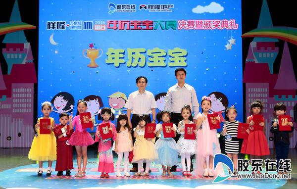 2015烟台年历宝宝大赛收官图片