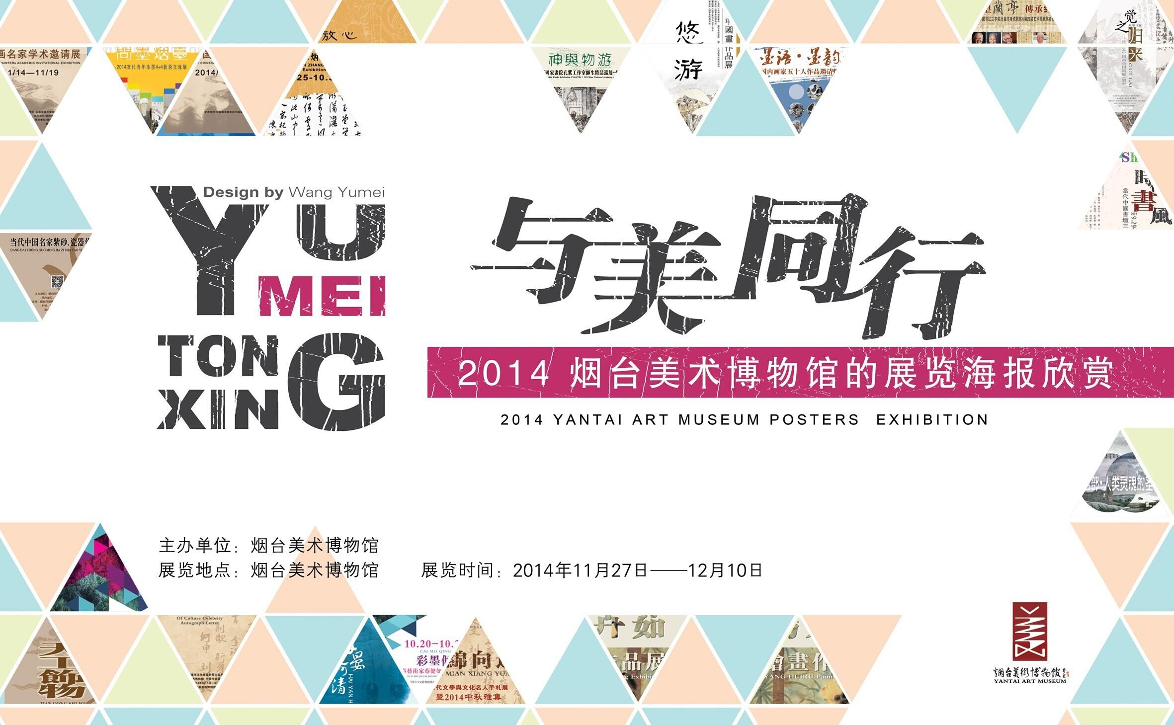 这些展览海报的设计者是烟台美术博物馆助理馆员,平面设计师王玉梅,其