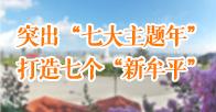 """突出""""七大主题年"""" 打造七个""""新牟平"""""""