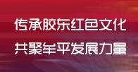 传承胶东红色文化 共聚牟平发展力量