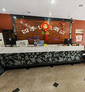 烟台四季酒店全景展示系统