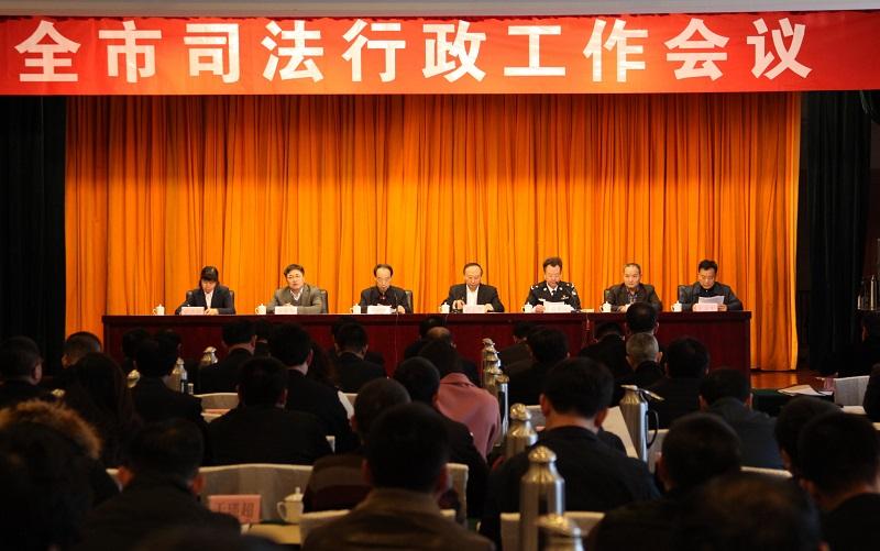 烟台市召开全市司法行政工作会议