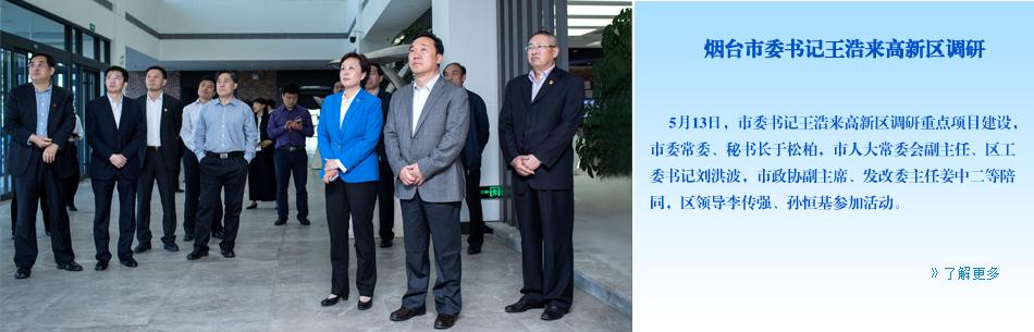 烟台市委书记王浩来高新区调研