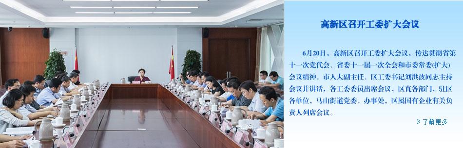 高新区召开工委扩大会议