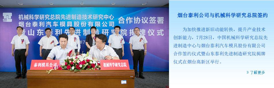 烟台泰利公司与机械科学研究总院签约