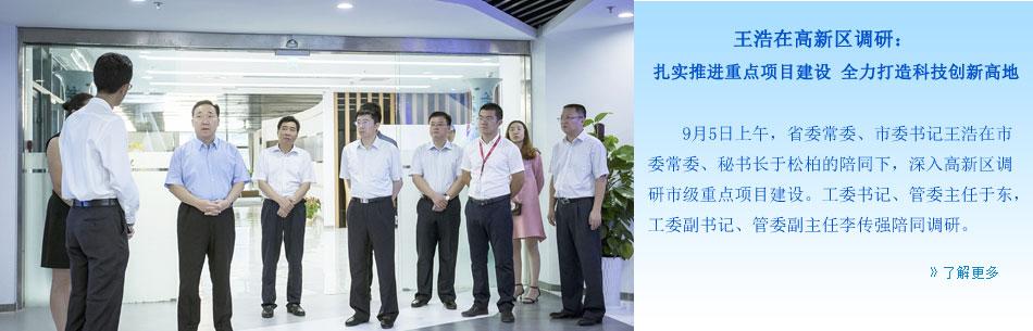 王浩在高新区调研:扎实推进重点项目建设 全力打造科技创新高地