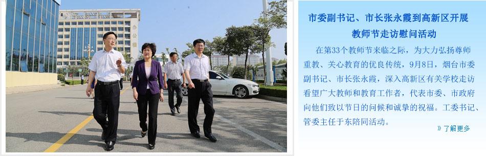 市委副书记、市长张永霞到高新区开展教师节走访慰问活动