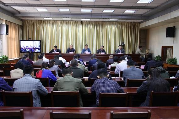 烟台市司法局召开党的十九大安保维稳工作视频会议