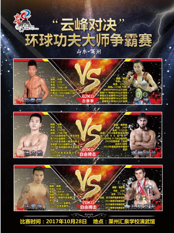 2017年10月28日云峰对决6功夫大师争霸赛 – 对阵[视频] 刘春瑞参赛