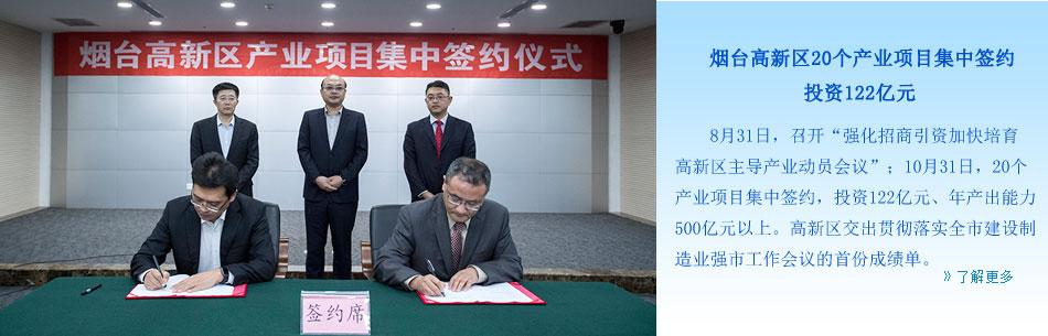 烟台高新区20个产业项目集中签约 投资122亿元
