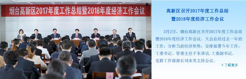 高新区召开2017年度工作总结暨2018年度经济工作会议