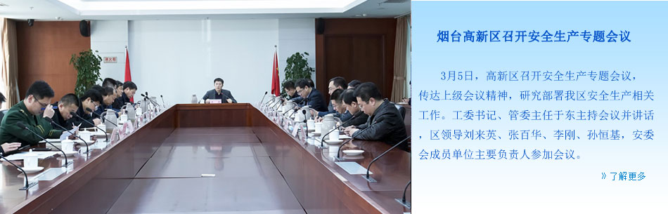 烟台高新区召开安全生产专题会议