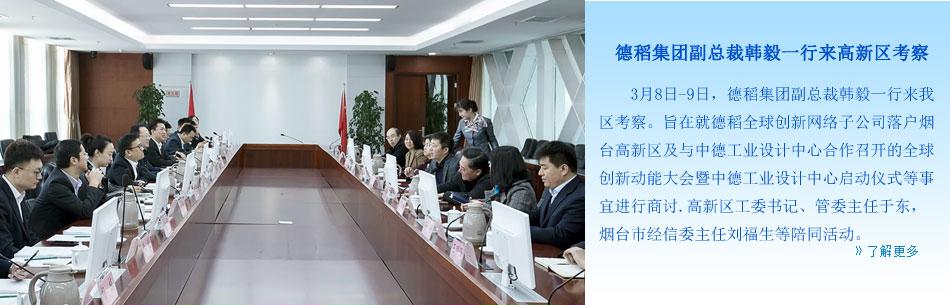 德稻集团副总裁韩毅一行来高新区考察