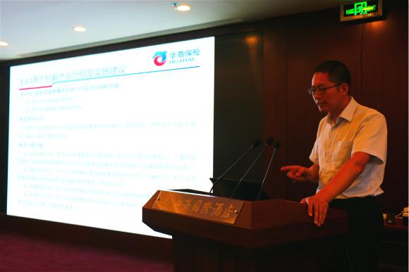 华海保险副总经理王成玖介绍电气火灾管理服务责任险和电气火灾隐患