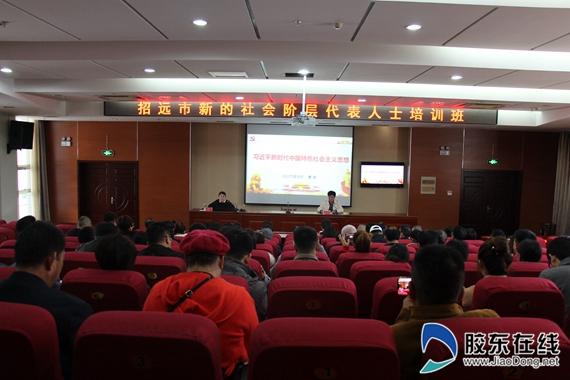 招远市委党校举办全市新的社会阶层代表人士培训班