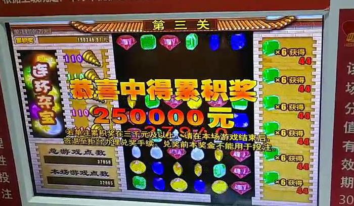 7月29日大奖画面.jpg