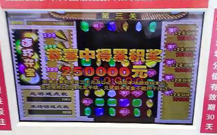 8月1日大奖画面.jpg