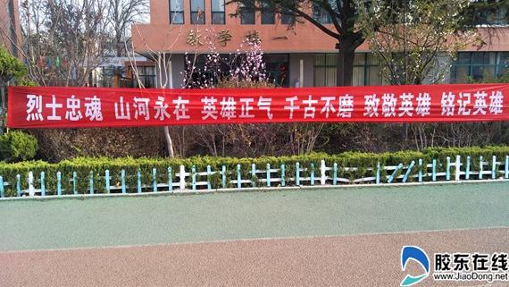 """招远市十六中举行""""向英雄致敬""""主题班会活动"""