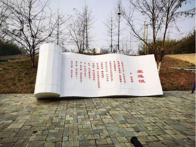 烟台高新区廉政文化广场正式开园